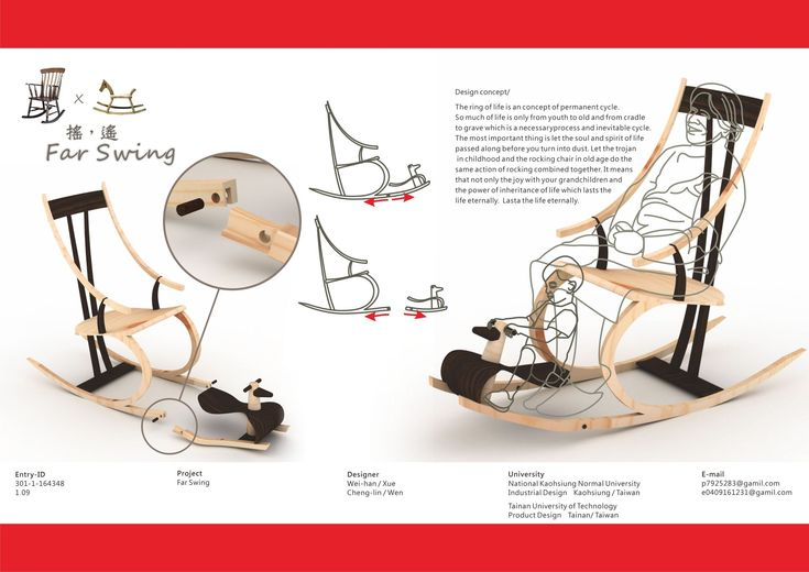 Far Swing | Rocking Chair | Beitragsdetails | iF ONLINE EXHIBITION