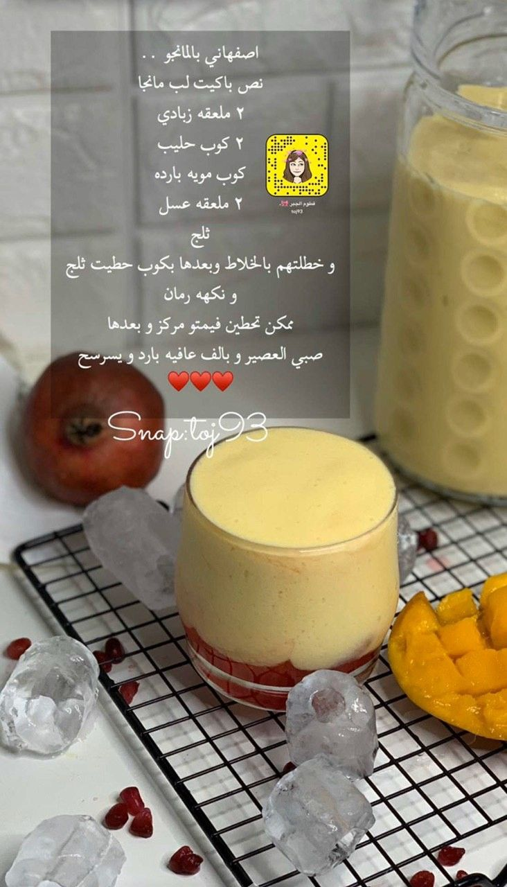 Pin By Soso On وصفات عصير وقهوة Food Cooking Recipes Recipes