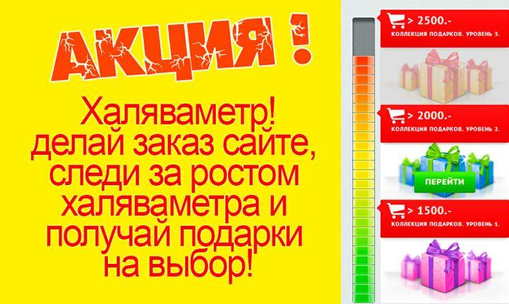 Акция Халяваметр от Харакири! По мере наполнения корзины заказа на сайте xarakiri.ru, открываются окошки с подарками. Все просто и честно - чем выше шкала халяваметра, тем дороже подарок.