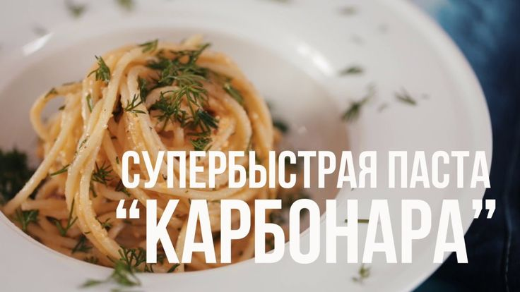 "Супербыстрая паста ""Карбонара"" [eat easy] #pasta #carbonara #tasty #yammy #food #eat"