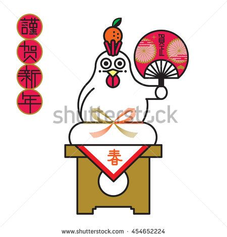 182 best my work images on pinterest invitation cards christmas year of rooster chicken rice cake 2017 new year card translation of chinese character is happy new year and spring season new year greetings buy this stopboris Choice Image