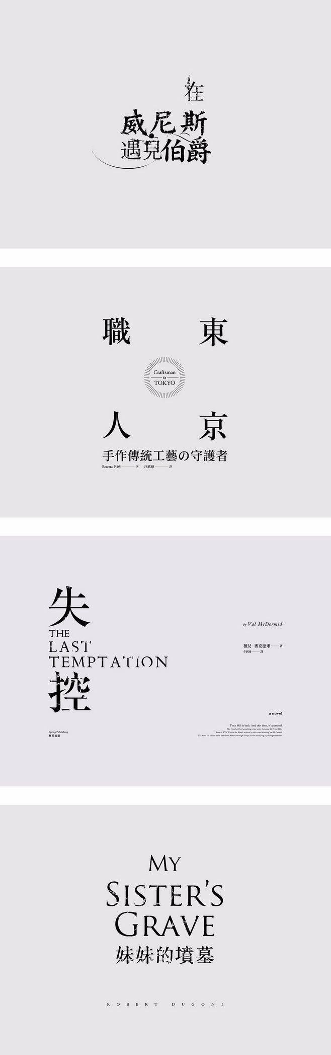 書名標準字設計 / Typography...