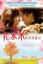 About Love Japanese Movie Watch Online. Sae (Yui Aragaki) is a high school student who is studying hard for her college entrance exams. She lost her father when she was very young and so lives her mother Ryoko (Hiroko Yakushimaru...