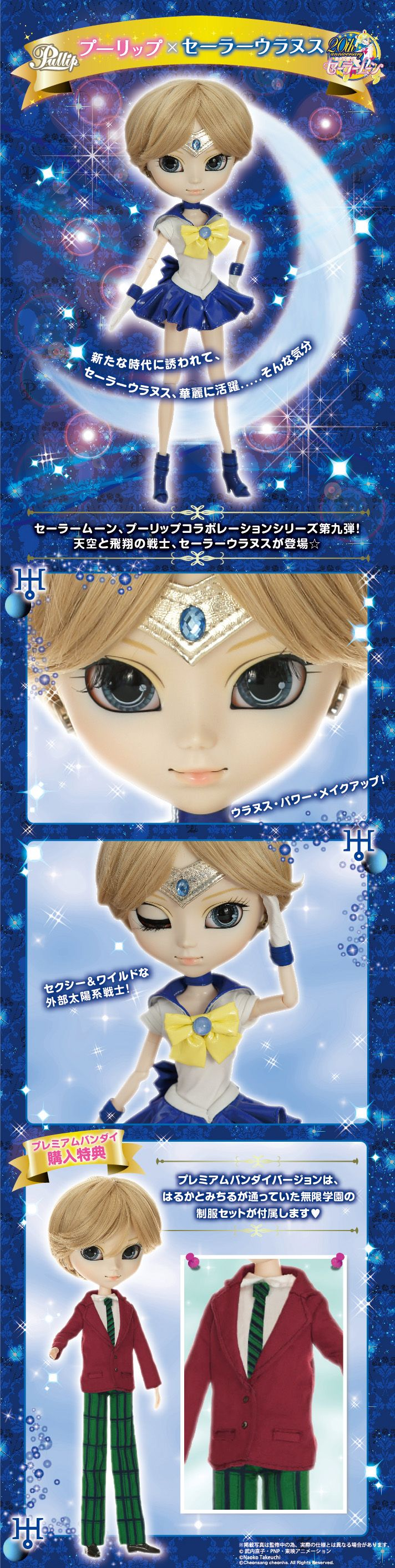 Pullip Sailor Uranus Premium Bandai Limited Edition. Sailor Moon rocks! - A Rinkya Blog