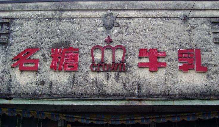 足利の牛乳屋さん。渡良瀬橋のたもと。 2004.11.14