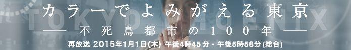 カラーでよみがえる東京|NHKスペシャル