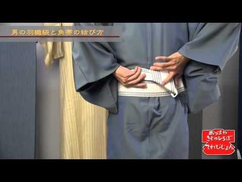 #165 男の羽織紐と角帯の結び方 - YouTube