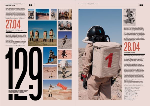 popular-science magazine «Knowledge is power» on Editorial Design Served