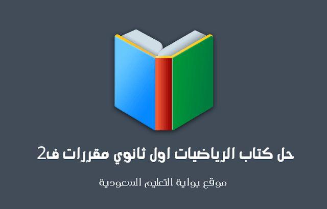 تحميل حل كتاب الرياضيات اول ثانوي مقررات ف2 1441 Science Books Gaming Logos Logos