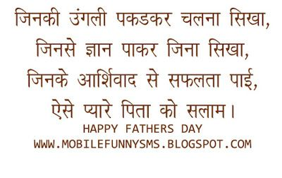 MOBILE FUNNY SMS: FATHERS DAY SMS IN HINDI