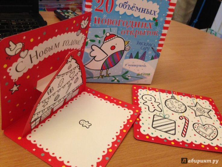 Иллюстрация 18 из 23 для 20 объёмных новогодних открыток с конвертами | Лабиринт - игрушки. Источник: Клочкова  Мария
