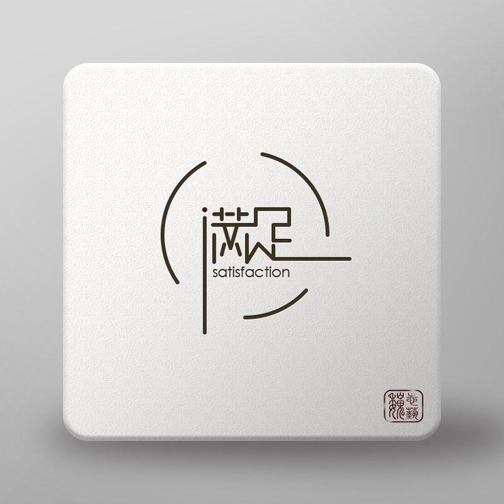 Wei 字体设计[2] - 视觉中国设计师社区