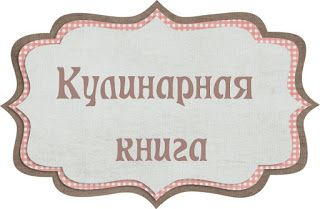 http://tatka-makki.blogspot.ru/p/blog-page.html