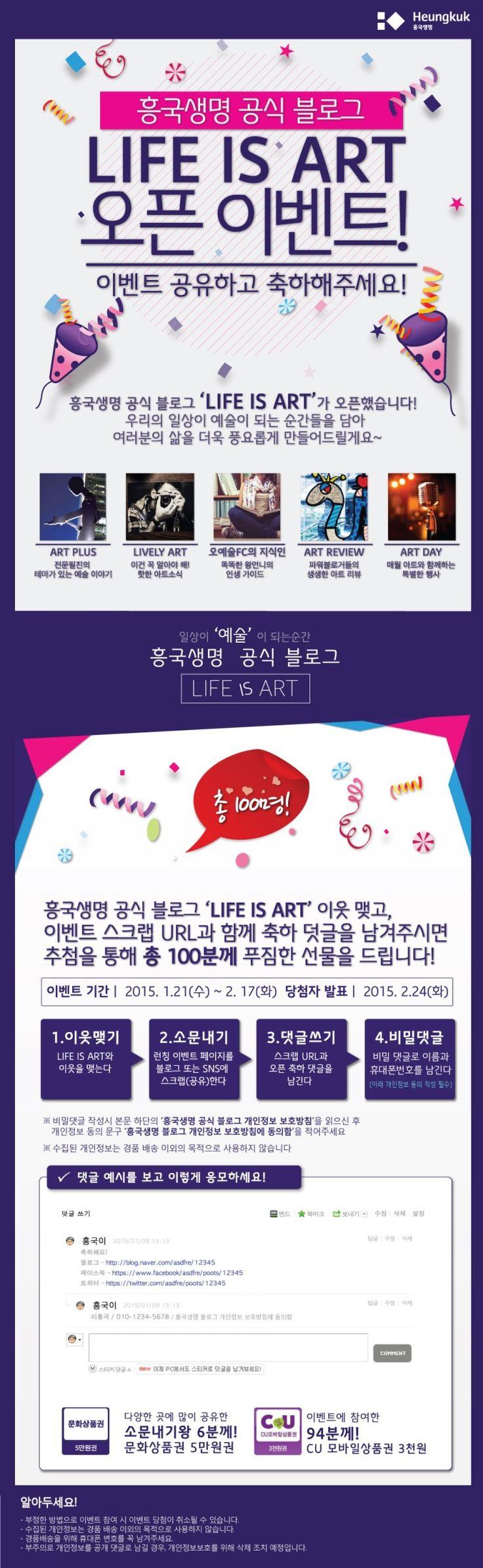★흥국생명 공식 블로그 오픈 이벤트★ 이웃맺고 소문을 내면 푸짐한 상품이!! http://heungkuklifeblog.com/220246604778