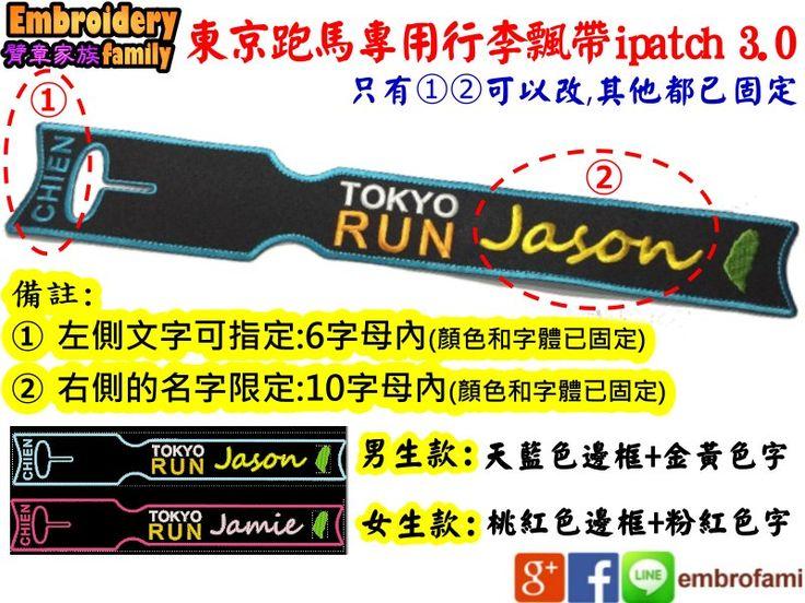 Tokyo Marathon Luggagetag  LINE ID:embrofami