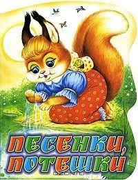 Pesenki_poteshki.jpg (200×261)