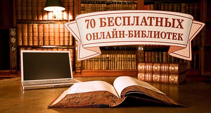 70 бесплатных онлайн-библиотек 70 bezpłatnych bibliotek on-line