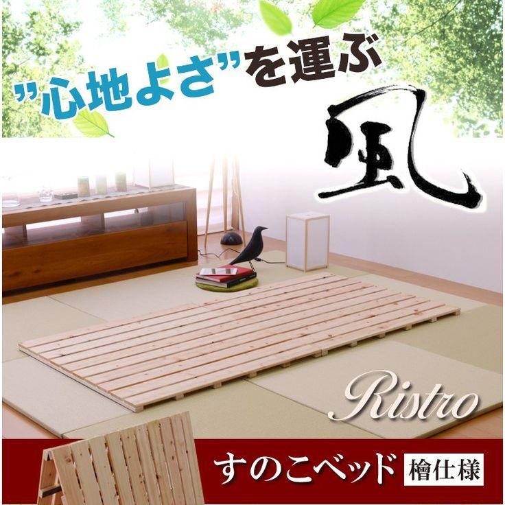 すのこベッド(折りたたみすのこベッド) シングルサイズ 国産ひのき使用 日本製 工場直販タタミのkouhin - Yahoo!ショッピング - Tポイントが貯まる!使える!ネット通販