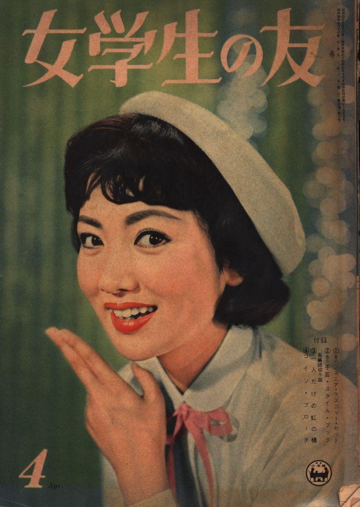 女学生の友 1959年4月号 浅丘ルリ子 Ruriko Asaoka