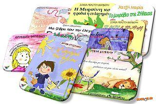 Δωρεάν παιδικά βιβλία PDF
