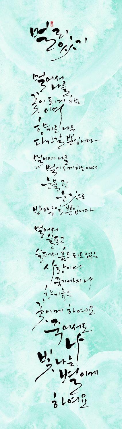 calligraphy_멀리 있기_김소월