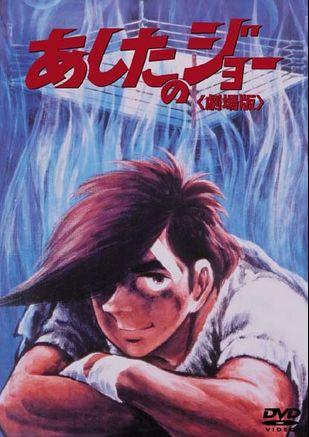 Chiba Tetsuya — Ashita no Joe