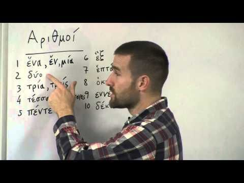 Lesson 18 - Counting to 10 in Greek (Both Modern and κοινή Numbers) - YouTube