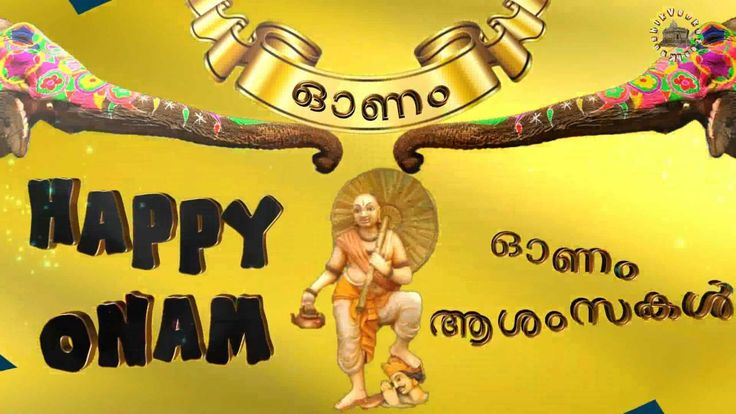 Happy Onam, Onam 2016,Wishes, Images, Greetings, Quotes, SMS, Animation,...