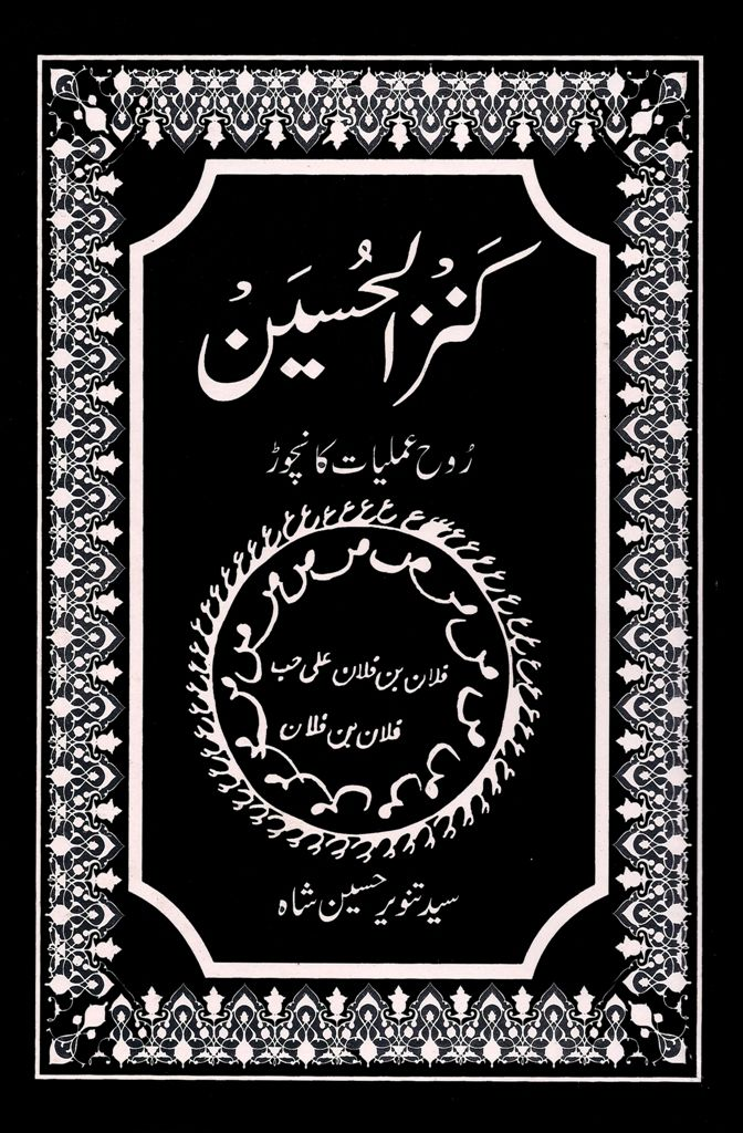 kanzul Hussain | Download in 2019 | Free pdf books, Free books, Pdf