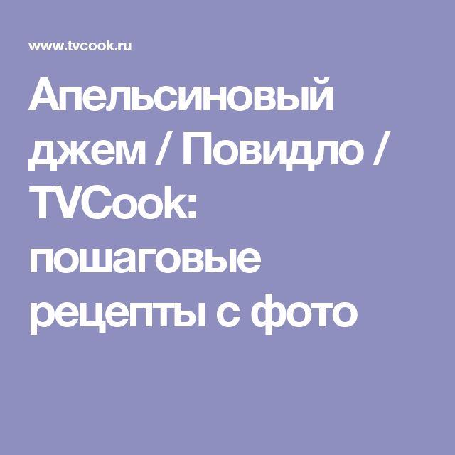 Апельсиновый джем / Повидло / TVCook: пошаговые рецепты с фото