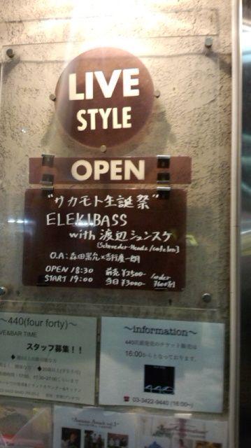 きょうは毎年恒例サカモト生誕祭下北沢440行ってきました。この日のエレキベースは7人編成withシュンスケさん。もうね、楽しさしかない(・∀・)あと森田さんギターうまい。