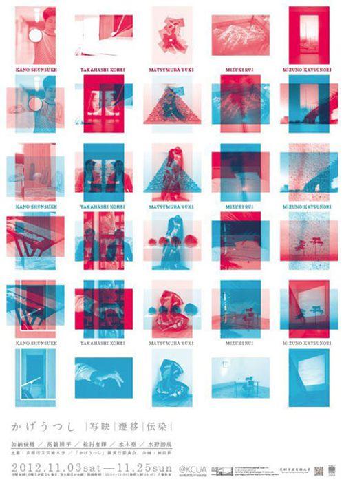 Japanese Exhibition Poster: Kageutsushi: Reflection, Transition, Infection. Seiji Toyonaga. 2012