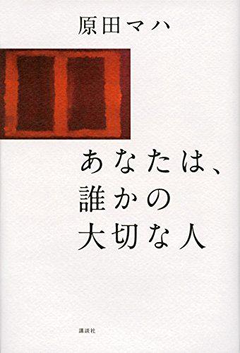 150201 あなたは、誰かの大切な人   原田 マハ