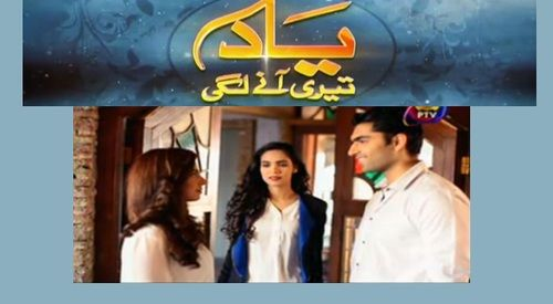 Watch+All+Pakistani+TV+Dramas+Online+:+Very+fantastic+Drama+Must+Watch+http://s3tv.com/drama_episodes/results/Yaad-Teri-Anay-Lagi/2f25f6e326adb93c5787175dda209ab6+|+jollylive