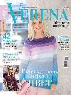 Вышел новый выпуск журнала «Verena. Модное вязание». Интересные   сочетания цветов, необычные оптические эффекты, самые модные тенденции –   все это есть в моделях нового номера!