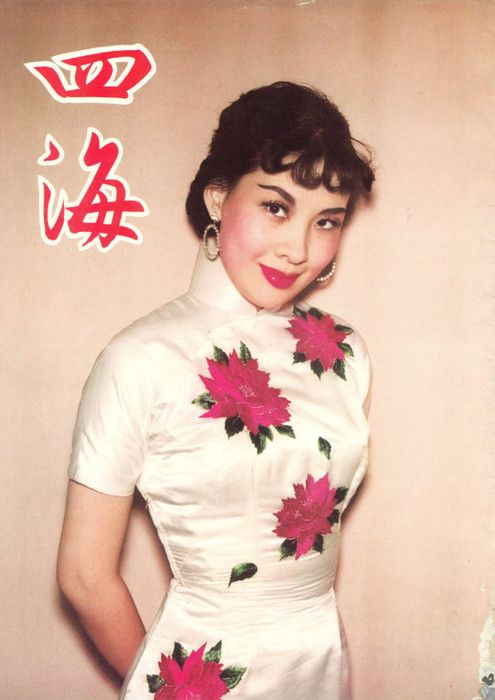 1950s Chinese loveliness. #vintage #Asian #fashion