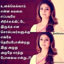 Image result for tamil brother,sister quotes images for facebook
