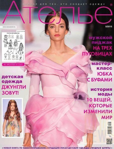 Журнал Ателье №5  Май/2015