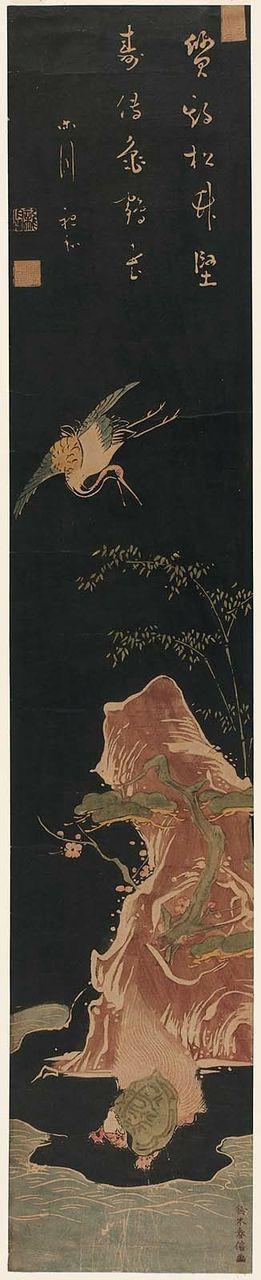 """Mount Hôrai, the Isle of the Immortals"" by Harunobu Suzuki 1769~1770 Japan"