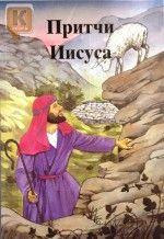 Притчи Иисуса. Цветные иллюстрации, плотная бумага Б. А. Рамсботтом