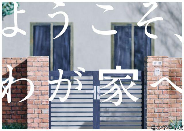 「ようこそ、わが家へ」無料動画 相葉雅紀主演のドラマなどフジテレビが公開