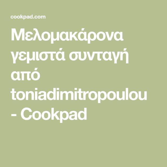 Μελομακάρονα γεμιστά συνταγή από toniadimitropoulou - Cookpad