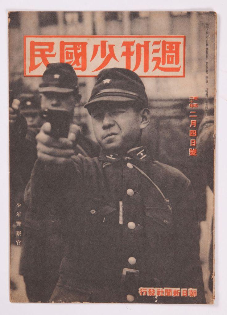 1945 週刊少國民