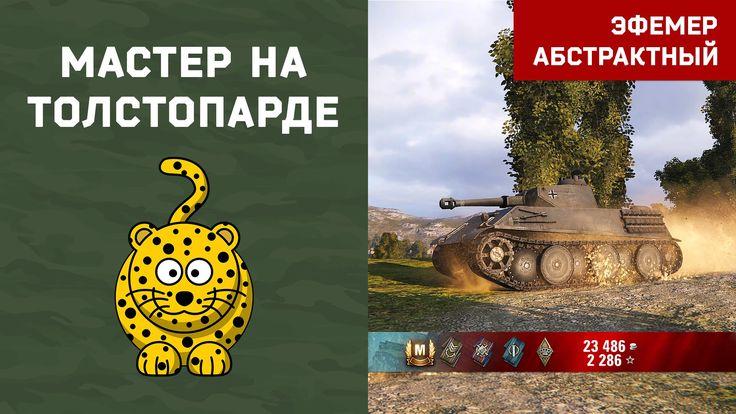 В этом видео Wolfel22rus он же #Эфемер покажет как взял #Мастера на Немецком лёгком танке 6 уровня #VK2801 в игре #WOT =)