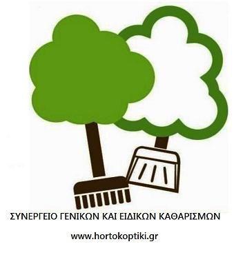 Λαύριο (Lavrio) www.hortokoptiki.gr