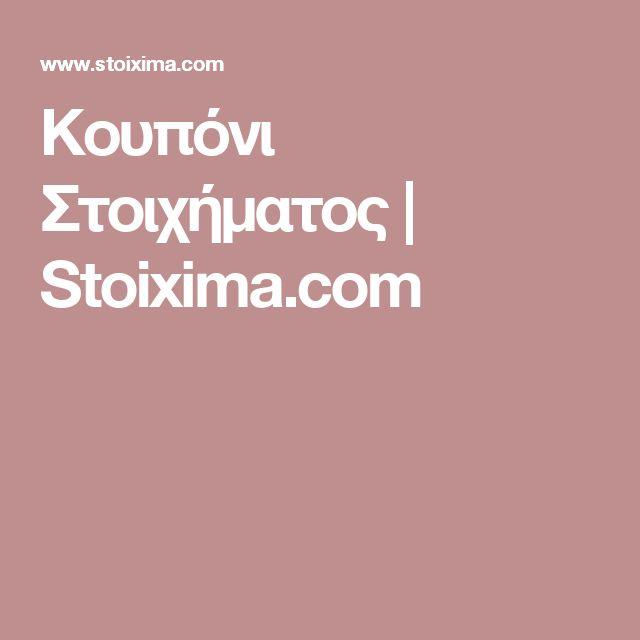 Κουπόνι Στοιχήματος | Stoixima.com