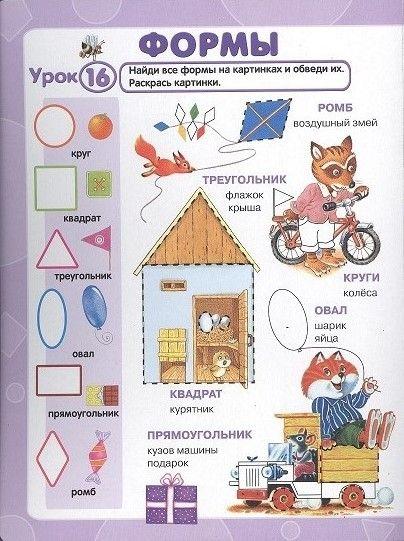dlybabi.ru - Учим формы и фигуры с малышом