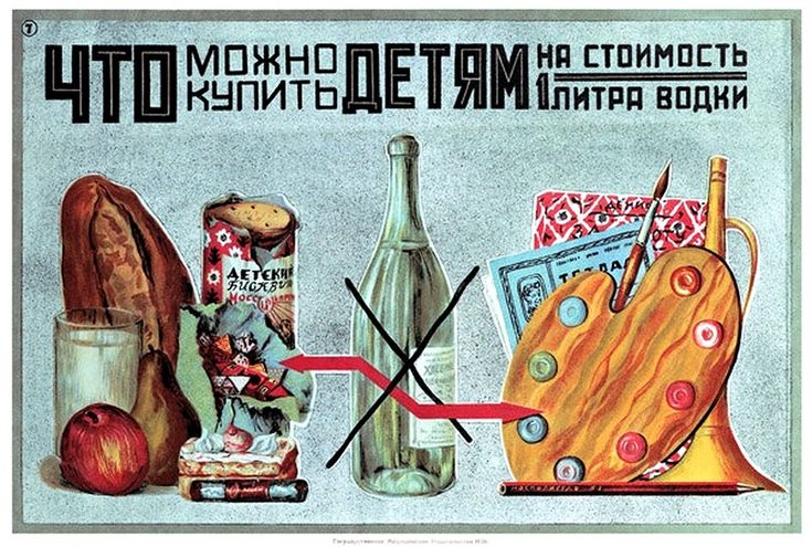 'What you could buy your children for the price of a litre of vodka' (1929)
