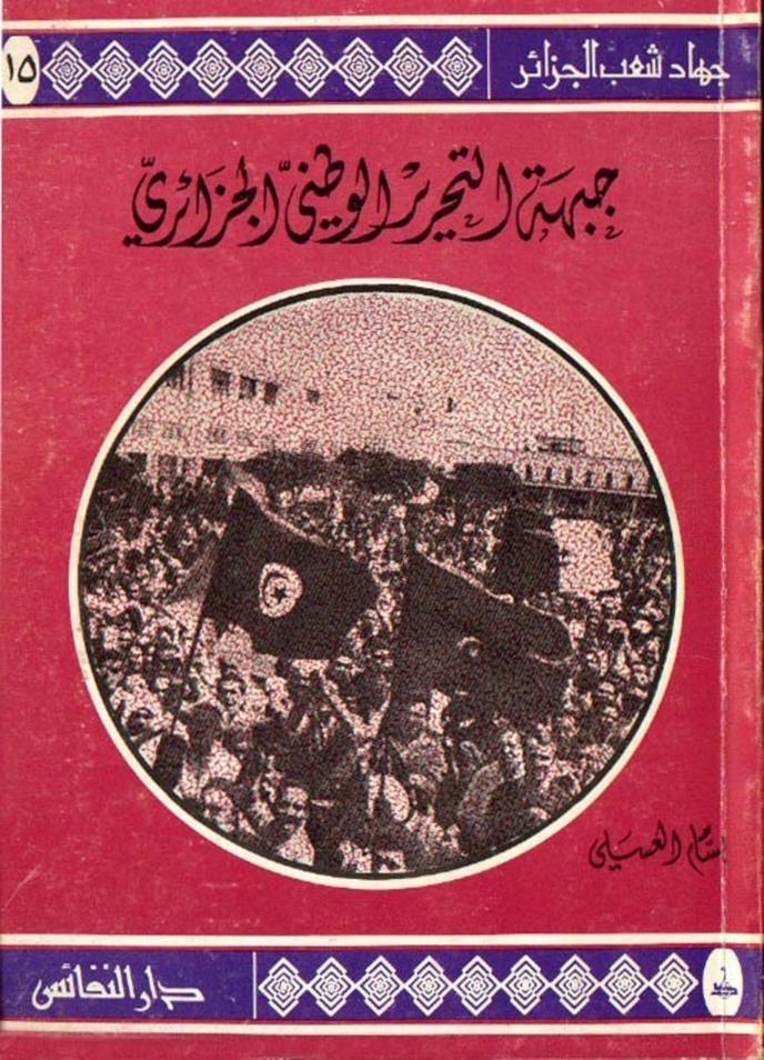 حصريا جبهة التحرير الوطني الجزائري لبسام العسلي Pdf Download Books Books Movie Posters