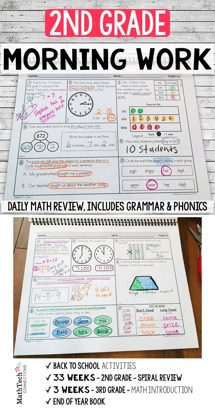 Get ready for back to school with the perfect morning work. This morning work bundle spiral reviews ALL 2nd grade math standards. Students will also review grammar and phonics.